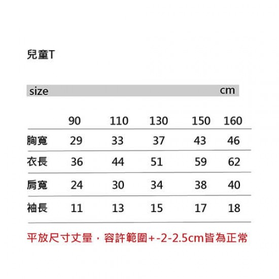 日牌 兒童短袖柔棉 5.6OZ